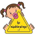 استیکر کودک گراسیپا مدل دختر نشسته 01 فارسی