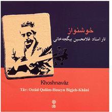 آلبوم موسيقي خوشنواز (تار استاد غلامحسين بيگجه خاني)