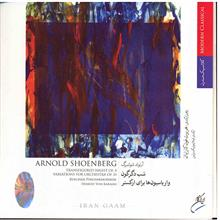 آلبوم  موسيقي شب دگرگون (وارياسيون براي ارکستر) - آرنولد شوئنبرگ