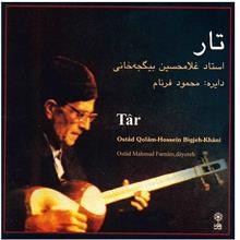 آلبوم موسيقي تار - غلامحسين بيگجه خاني