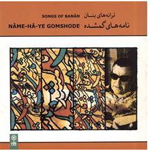 آلبوم موسيقي ترانههاي بنان (نامه هاي گمشده) - غلامحسين بنان