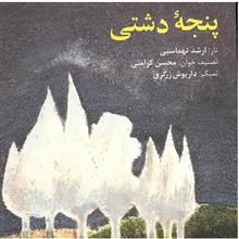 آلبوم موسيقي پنجه دشتي - محسن کرامتي