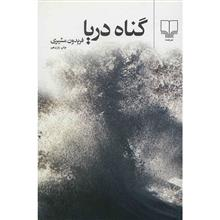 کتاب گناه دريا - نوشته فريدون مشيري