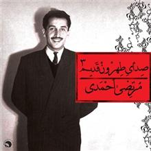Sedaye Tehrune Ghadim 3 by Morteza Ahmadi Music Album
