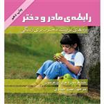 کتاب رابطه ی مادر و دختر (راه های تربیت دختران برای زندگی)