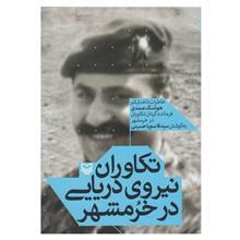 کتاب تکاوران نيروى دريايى در خرمشهر