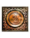 صنایع دستی اورس قاب من ال یکاد مسی با ابعاد 30*30 سانتی متر