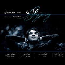 آلبوم موسيقي کولي ها اثر رضا روحاني