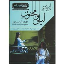 فيلم تئاتر اپراي عروسکي ليلي و مجنون اثر بهروز غريب پور