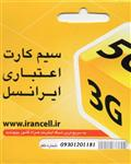Irancell 0930.120.11.81