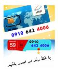 همراه اول سیم کارت اعتباری همراه اول 09106424006