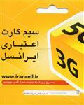 Irancell سیم کارت اعتباری ایرانسل 09025868086