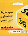 Irancell سیم کارت اعتباری ایرانسل 09025121716