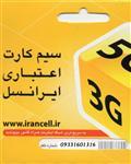 Irancell سیم کارت اعتباری ایرانسل 09331601316