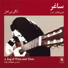آلبوم موسيقي ساغر - ليلي افشار