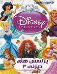 انیمیشن پرنسس های دیزنی 3 دوبله فارسی