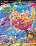 انیمیشن پرنسس پری دریایی 1 دوبله فارسی