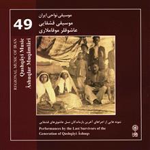 آلبوم موسيقي نواحي ايران - موسيقي قشقايي عاشوقلر موقاملاري 49