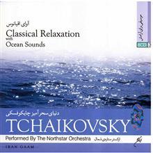 آلبوم موسيقي دنياي سحرآميز چايکوفسکي
