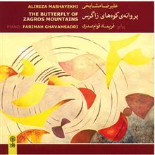 آلبوم موسيقي پروانه ي کوه هاي زاگرس - عليرضا مشايخي