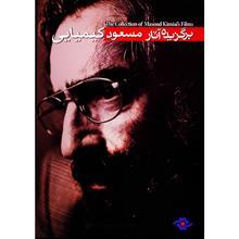 برگزيده آثار مسعود کيميايي