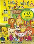 انیمیشن خانواده پوچز دوبله فارسی