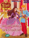 انیمیشن پرنسس سی سی سرزمین جادویی 2018 دوبله فارسی