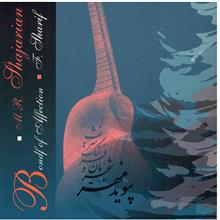 آلبوم موسيقي پيوند مهر - محمدرضا شجريان