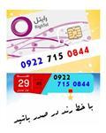 رایتل سیم کارت اعتباری رایتل 09227150844
