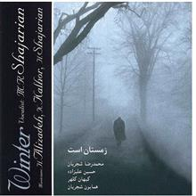 آلبوم موسيقي زمستان است - محمدرضا شجريان
