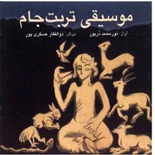 آلبوم موسيقي تربت جام - نورمحمد درپور