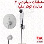 متعلقات حمام تیپ 2 زو توکار سفید kwc