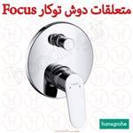 متعلقات دوش توکار فوکوس Focus هانس گروهه