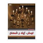 مجموعه تصاویر لوستر ، آینه و شمعدان نشر جی ای بانک