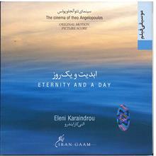 آلبوم موسيقي ابديت و يک روز - الني کارايندرو