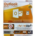 نرم افزار آموزش OutLook 2013 نشر بهکامان
