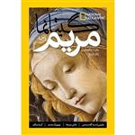 مجله شماره 38 - National Geographic Mary