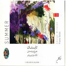 آلبوم موسيقي تابستان - جرج وينستن
