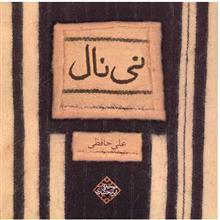 آلبوم موسيقي ني نال - علي حافظي