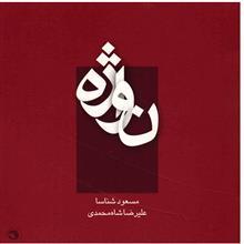 آلبوم موسيقي نواژه - عليرضا شاه محمدي