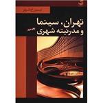 کتاب تهران، سينما و مدرنيته شهري اثر بهارک محمودي