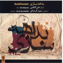 آلبوم موسيقي بداهه سازي - علي کاظمي، سعيد کردمافي