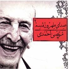 آلبوم موسيقي صداي طهرون قديم 2 - مرتضي احمدي