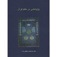 کتاب پژوهشي در نظم قرآن اثر عبدالهادي فقهي زاده