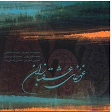 آلبوم موسيقي غوغاي عشق بازان - محمدرضا شجريان