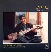 آلبوم موسيقي رباب هراتي - محمد رحيم خوشنواز