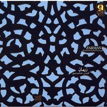 آلبوم موسيقي زرمان - کياوش صاحب نسق