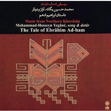 آلبوم موسيقي شمال خراسان (داستان ابراهيم ادهم) - محمدحسين يگانه