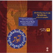 آلبوم موسيقي رديف آوازي ايران 2 - محسن کرامتي
