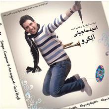 آلبوم موسيقي آلگرو - اميد حاجيلي
